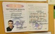 Перевод  удостоверение  личности (простой)
