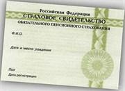 Перевод  справка из ПФ и архиф. спр. из ПФ(пенс. фонд)  (простой)