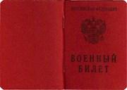 Перевод  военного  билета (простой)