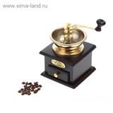 """Кофемолка ручная """"Солнечное утро"""" 11х17 см"""