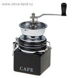"""Кофемолка ручная 20х8,5 см """"Ночь"""""""